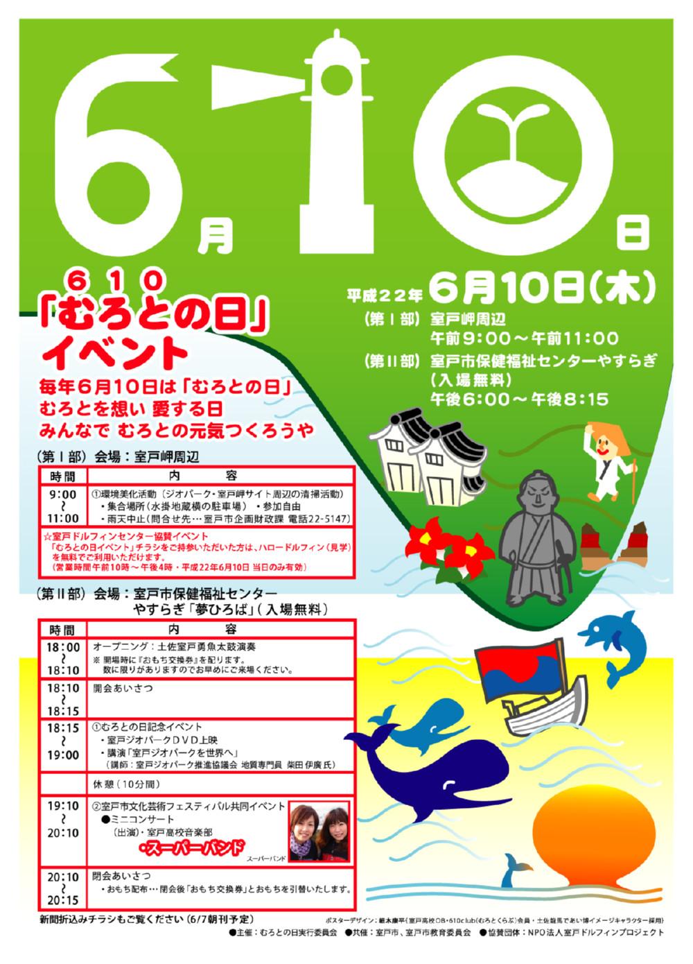 610murotonohi.jpg